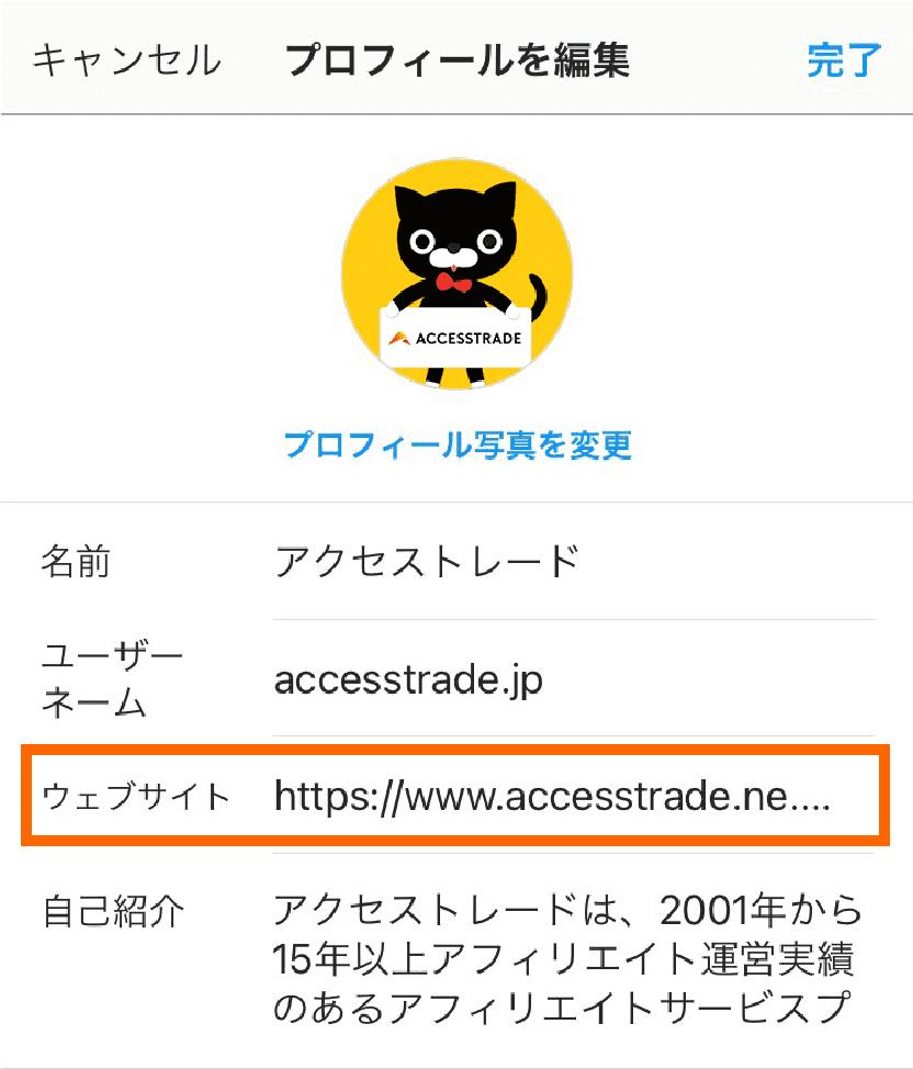 Instagram-プロフィール編集