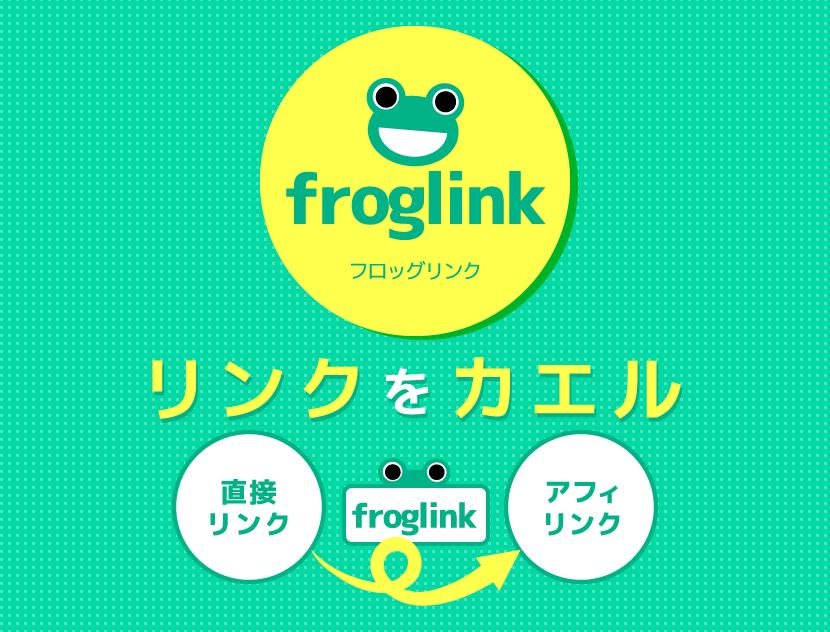 froglink(フロッグリンク)