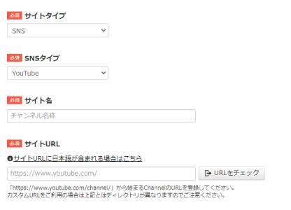 登録フォームのサイト登録